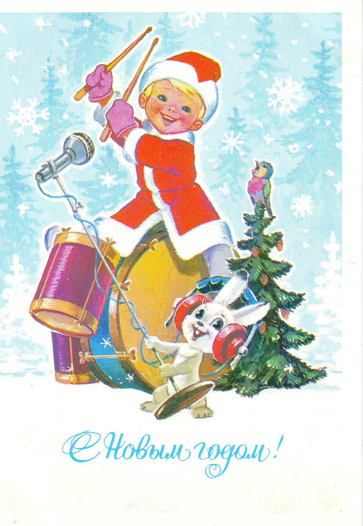 Новогодние открытки. Огромная новогодняя открытка, которая станет отличным поздравлением с Новым годом и поднимет всем настроение. Маленький мальчик надел костюм дедушки Мороза и жизнерадостно стучит в барабаны. Ему помогает весёлый зайчишка в модных красных наушниках, который держит микрофонную стойку. А разноцветная птичка-невеличка, сидя на украшенной ёлке, во всё горло подпевает им, стараясь заглушить шум барабанов.
