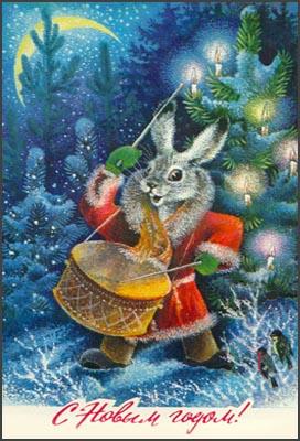 Новогодние открытки. Милая новогодняя открытка, которая порадует Вас и Ваших близких. На открытке изображён ночной пейзаж со звёздным небом, на котором красуется золотой полумесяц. Чтобы поздравить всех с Новым годом, из зимнего леса вышел маленький зайчишка. Он несёт огромный барабан и радостно стучит по нему барабанными палочками. Зайчик нарядился в костюм дедушки Мороза, и желает всем нам счастливого Нового года.