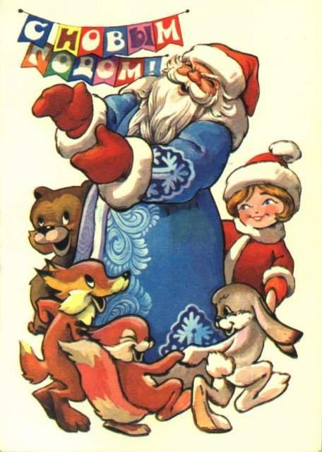 Новогодние открытки. Отличная новогодняя открытка большого размера, на которой нарисован дедушка Мороз, распевающий новогодние песенки. Вокруг него детишки и зверушки водят хоровод. Новогодние открытки – это замечательный способ поздравить своих друзей с Новым годом. И от того, какую выбрать открытку на Новый год для своих друзей и близких, зависит и то настроение, с которым Вы встретите Новый год. И чем больше новогодних открыток Вы отправите, тем больше поздравлений получите в ответ.