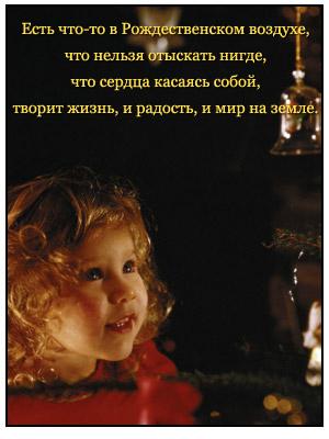 Новогодние открытки. Трогательная рождественская открытка на чёрном фоне. Маленькая девочка с восторгом смотрит на рождественские колокольчики и верит, что они волшебные. Эта рождественская открытка заставляет верить в чудеса. Глядя на неё, так и хочется вернуться в детство, где эти чудеса встречались на каждом шагу. Отправить рождественскую открытку всем друзьям и знакомым нужно для того, чтобы сделать приятно им и настроить на рождественский лад. Тогда и Вам будет приятнее встречать Рождество и Новый год. Счастливых Вам праздников!