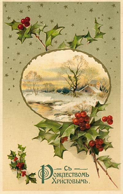 Новогодние открытки. Восхитительная рождественская открытка, которая вызывает праздничное настроение как по волшебству. На зеленовато-бежевом фоне нарисованы чудесные звёздочки и листья с красными ягодами, которые так и хочется съесть. А  в центре рождественской открытки – замечательный предзакатный зимний пейзаж, с заснеженными ветками деревьев и заиндевевшим озером, небольшой домик застыл в ожидании праздника, и нереальные облака плывут по небу. Отправьте эту рождественскую открытку своим друзьям, чтобы поздравить их с наступающим Рождеством.