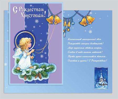 Новогодние открытки. Нежная рождественская открытка, выполненная в голубых и сиреневых цветах. На одной части рождественской открытки нарисованы золотые колокольчики, стихотворное поздравление с Рождеством и в отдельной рамочке чудесный зимний пейзаж. А на второй части рождественской открытки – маленький ангелочек дёргает за верёвочку, которая привязана к золотым колокольчикам. И если хорошенько прислушаться, то можно даже услышать, как они звенят…