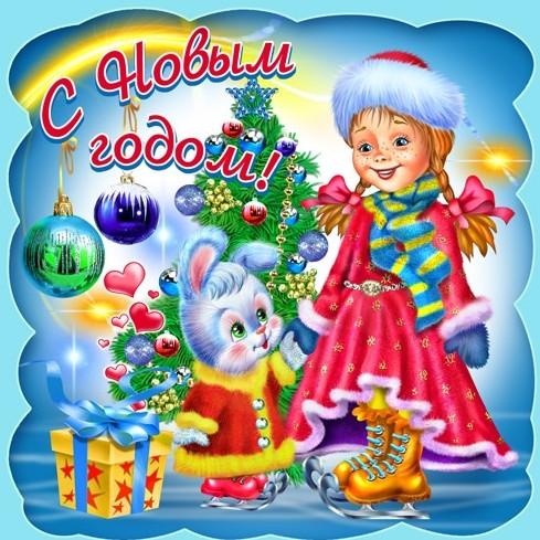 Новогодние открытки. Качественная новогодняя открытка на голубом фоне со всеми любимыми новогодними атрибутами – здесь и новогодняя ёлка, украшенная разноцветными игрушками, и подарки, завёрнутые в подарочные обёртки. А вокруг этой замечательной ёлочки катаются на коньках маленькая девочка и зайчонок. Если Вы хотите поздравить своих детей с наступающим Новым годом, отправьте им эту новогоднюю открытку. Она обязательно им понравится.