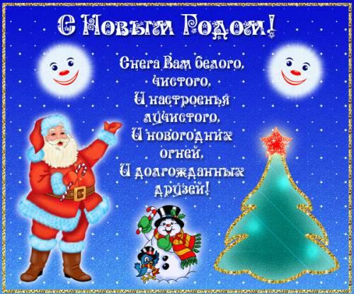 Новогодние открытки. Чудесная новогодняя открытка на тёмно-синем фоне. Здесь и дедушка Мороз радостно раскинул руки, поздравляя нас всех с наступающим Новым годом, и чудо-снеговик с маленькой птичкой, стильно одетые к празднику. И мерцающая красавица-ёлка, украшенная к Новому году. И замечательный поздравительный текст в стихотворной форме. Это полное и хорошее поздравление с Новым годом, так что Вы можете смело отправить новогоднюю открытку своим близким.