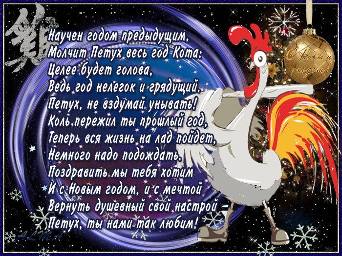 Новогодние открытки. Классная новогодняя открытка с весёлым новогодним поздравлением в стихотворной форме. Новогодняя открытка выполнена на чёрном фоне звёздного неба и украшена снежинками самых разных форм и размеров. Справа – замечательный петух, год которого вот-вот наступит. И если Вы хотите поздравить своих друзей и родных с наступающим Новым годом – эта новогодняя открытка идеально подойдёт для поздравления.