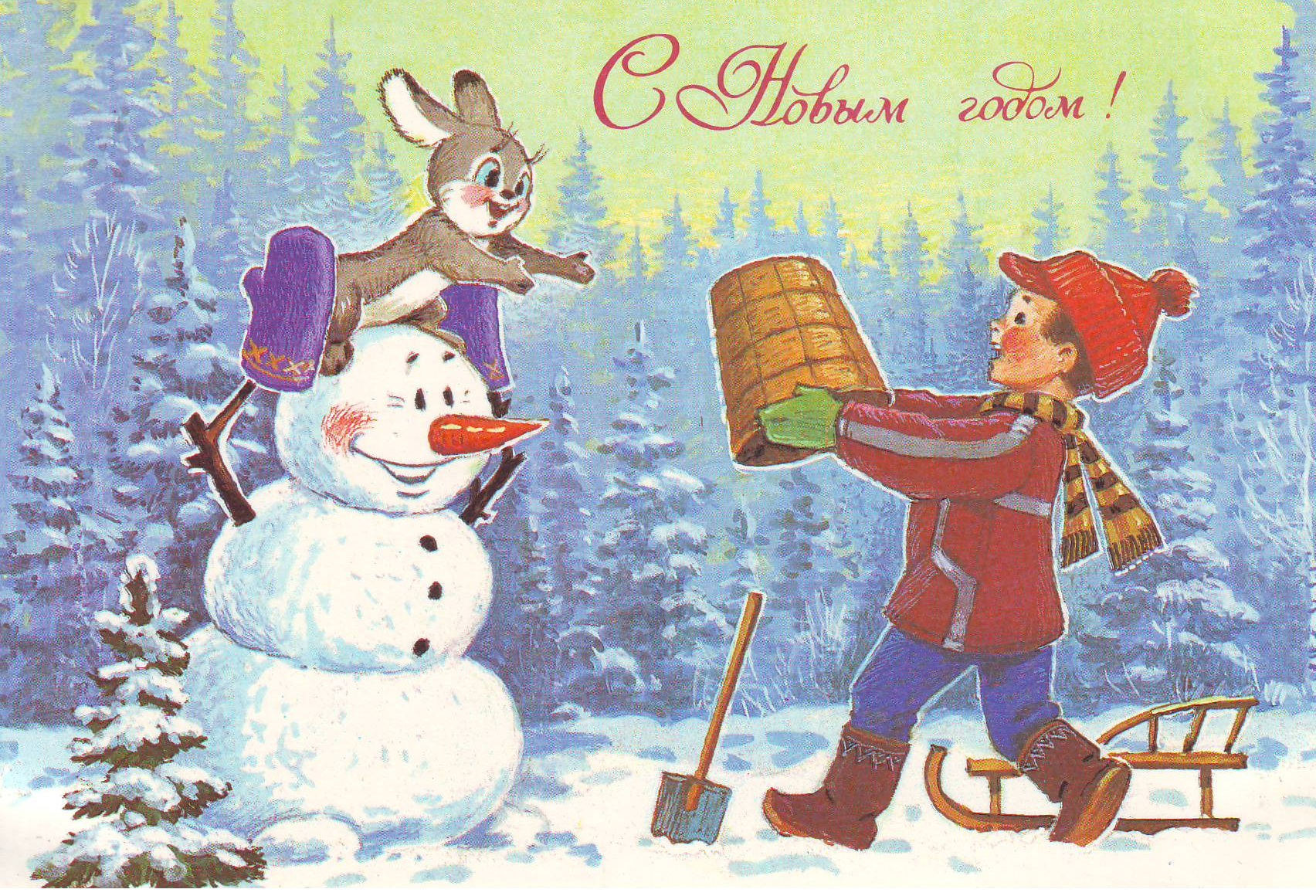 Новогодние открытки. Огромная новогодняя открытка, которую Вы можете отправить своим друзьям и коллегам, чтобы поздравить их с наступающим Новым годом. Кроме того, эта новогодняя открытка может стать основой для создания новогодней открытки своими руками. Здесь мы видим, как маленький мальчик, вместе с лесным зайчишкой, лепят снеговика на фоне зимнего леса. Снеговик уже почти готов – осталось лишь надеть на него головной убор – ведро, которое малыш привёз на санках из дома.