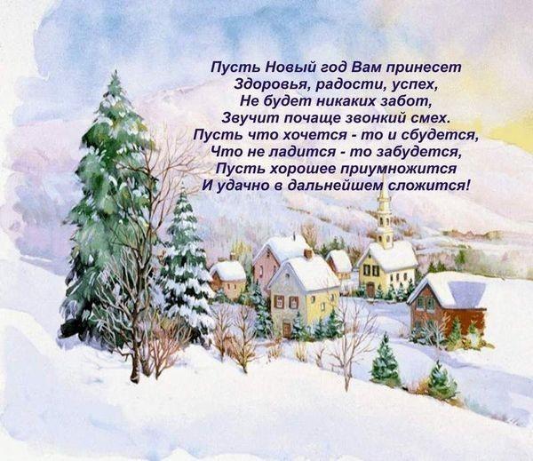 Новогодние открытки. Потрясающая новогодняя открытка, которая вызывает чувство умиротворения и ожидания праздника одновременно. Чудесный зимний вид на заснеженную деревню с красивыми двухэтажными домиками на фоне горного пейзажа и замечательное новогоднее поздравление в стихах, делают эту новогоднюю открытку очень привлекательной. Вы можете отправить новогоднюю открытку своим друзьям, чтобы создать у них новогоднее настроение и поздравить с наступающими праздниками.