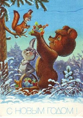 Новогодние открытки. Замечательная и очень добрая новогодняя открытка, с поздравительной надписью «С Новым годом!». На этой новогодней открытке мы видим лесных обитателей – мишку, зайчонка и белочку, которые тоже готовятся к наступлению Нового года. Бельчонок сидит на ветке большого дерева, а мишка протягивает ей горсть конфет, чтобы слаще было встречать Новый год. Эта новогодняя открытка поможет Вам поздравить с наступающим Новым годом и взрослых, и детей.