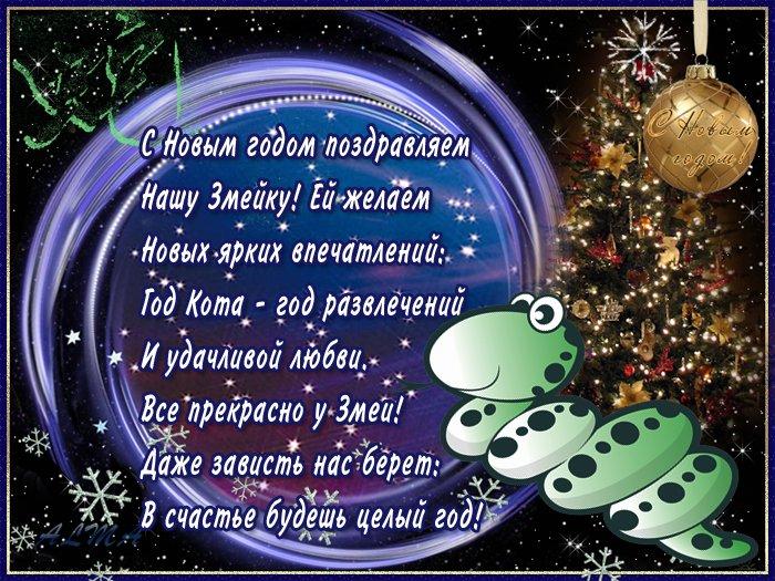 Новогодние открытки. Астрологическая новогодняя открытка, которая напоминает нам о том, что наступает год змеи. Новогодняя открытка со стихотворным поздравлением с Новым годом – это отличный вариант для поздравления друзей и коллег. Эта новогодняя открытка сделана на фоне звёздного неба с узорными  снежинками, а на фоне наряженной ёлки свернулась клубочком симпатичная змейка, будто ожидая наступления своего года.
