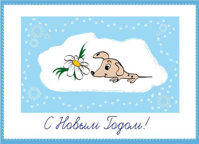 Новогодние открытки. Восхитительно трогательная новогодняя открытка. На ней изображён странноватый рисованный щенок, который с любопытством рассматривает ромашку. Если Вы любите собак, то эта новогодняя открытка отлично подойдёт для поздравления. Если Вы решите отправить новогоднюю открытку с щеночком, то Ваши друзья даже без подписи поймут, от кого этот чудесный знак внимания и поздравление с Новым годом.