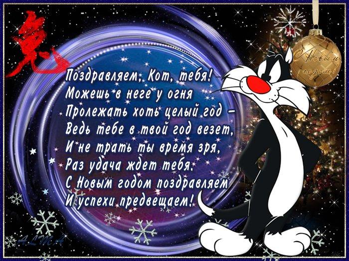 Новогодние открытки. Астрологическая новогодняя открытка, которая поздравляет нас с наступающим годом кота. Новогодняя открытка на чёрном звёздном фоне, где звёздочки смешались со снежинками, и создают праздничное настроение. Весёлый поздравительный текст в стихотворной форме напоминает нам, что наступает год кота, а весёлый котяра довольно улыбается, предвкушая свой год.