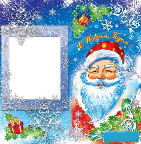 Новогодние рамки. Квадратная новогодняя рамка для детских фото на нежно-синем фоне с морозными узорами и белоснежными снежинками. Добродушный дедушка Мороз украшает новогоднюю рамку для фотошопа. Если Вы любите новогодние праздники и неожиданные сюрпризы, то детская новогодняя рамка станет отличным подарком для Вашей семьи.
