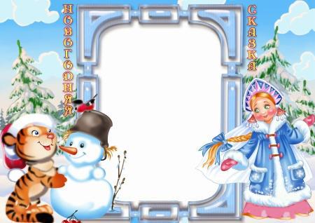 Новогодние рамки. Классическая новогодняя рамка для детских фото сделана в ярких тонах. Детская новогодняя рамка – любимый инструмент дизайнеров и родителей. Ведь новогодняя рамка позволяет красиво и профессионально оформить лучшие фотографии ребёнка, а для родителей это лучший подарок. Новогодняя рамка со Снегурочкой, снеговиком и тигрёнком Вам обязательно понравится.