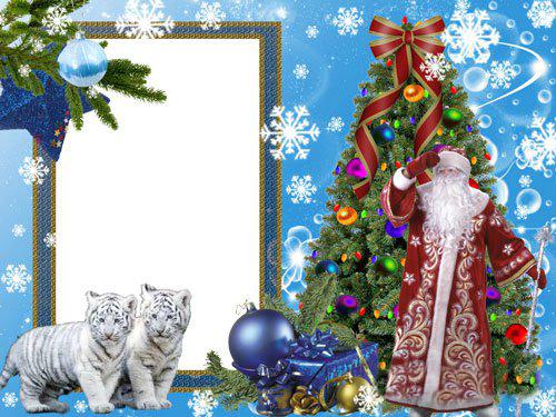 Новогодние рамки. Небольшая замечательная новогодняя рамка для вертикальных портретов. Новогодняя рамка отлично подойдёт как для детских фотографий, так и для праздничного оформления взрослых портретов. Новогодняя рамка на светло-синем фоне украшена различными принтами, снежинками разных форм и размеров. Еловая ветка с синим шариком, и красивая новогодняя ёлка украшают рамочку. А два белых тигрёнка добавляют ей очарования.