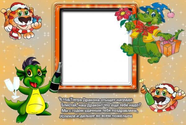 Новогодние рамки. Забавная новогодняя открытка на рыжевато-бежевом фоне для квадратных фотографий. Новогодняя открытка с поздравительным четверостишием станет прекрасным поздравлением с Новым годом для друзей и родных. Милые нарисованные зверушки поднимают настроение и отлично дополняют новогоднюю рамку.
