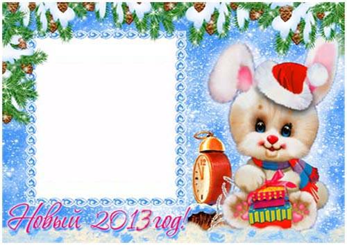 Новогодние рамки. Чудесная небольшая новогодняя рамка для детской фотографии на голубом фоне с огромным количеством блёсток. Верх новогодней рамки украшают еловые ветки с шишками, а внизу сидит очень миленький зайчонок, который держит в руках новогодние подарки. Нежная новогодняя рамка для детского портрета будет радовать Вас долгие годы.