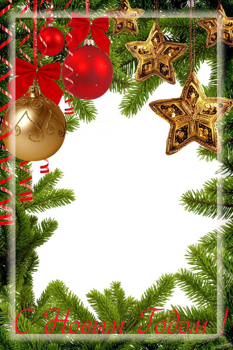 Новогодние рамки. Огромная вертикальная новогодняя рамка, которая не оставит Вас равнодушными. Простой и элегантный дизайн подойдёт для любых портретов – и взрослых, и детских. Универсальная новогодняя рамка сделана из главных праздничных атрибутов – пушистых еловых веток и ёлочных украшений. Новогодняя рамка для вертикальных фотографий подарит Вам настоящий праздник!