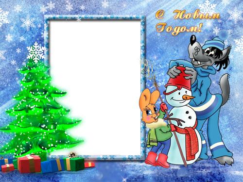 Новогодние рамки. Очень добрая новогодняя рамка небольшого размера с любимыми мультяшными героями из нашего детства. Новогодняя рамка сделана на потрясающем синем фоне с разводами и снежинками, с левой стороны рамочки стоит чудесная новогодняя ёлочка, под которой лежит гора подарков. А справа от рамки – Волк и Заяц вместе лепят снеговика. Замечательная и очень позитивная новогодняя рамка для детских портретов.