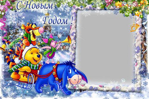 Новогодние рамки. Яркая детская новогодняя рамка для фотографий, украшенная любимыми персонажами из известных мультфильмов. Что может быть чудеснее, чем встречать Новый год в уютном семейном кругу или с лучшими друзьями. Вот и Винни-Пух собрал всех своих друзей, чтобы вместе встретить Новый год. Они весело катаются на санях и желают всем счастливого Нового года!
