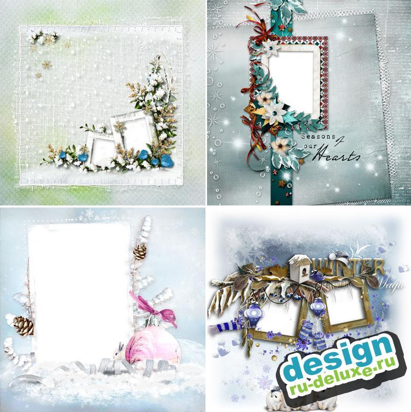 Новогодние рамки. Набор нежных новогодних рамок для тех, кто увлекается дизайном. Каждая новогодняя рамка не похожа на другую, и по-своему очень интересна. Поэтому очень сложно выбрать из них одну. Новогодние рамки сделаны на зеленоватом, голубом, синеватом и сером фактурных фонах, качественно и красиво сделанных. Если Вам нужна новогодняя рамка для фото, Вы обязательно выберите одну из этих четырёх.