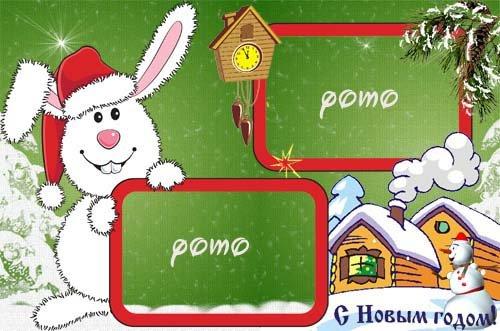 Новогодние рамки. Милая детская новогодняя рамка для фотографий на зелёном градиентном фоне с белыми звёздами. Двойная новогодняя рамка рассчитана на две горизонтальные фотографии и отлично подойдёт не только для детского портрета, но и для общей семейной фотографии. Одну из рамок держит жизнерадостный белый зайчишка, а над второй висят часы с кукушкой и еловая ветка. Отличная новогодняя рамка для всей семьи.