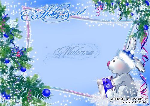 Новогодние рамки. Нежная новогодняя рамка на градиентном голубом фоне, предназначенная для оформления детских фотографий. По краям новогодняя рамка украшена еловыми ветками с ярко-синими ёлочными шарами и серпантином. По всему фону нарисованы красивые звёздочки. Новогодняя рамка для детских и семейных фотографий сделана очень изящно, а довершает картинку замечательный зайчонок, который держит в лапках новогодний подарок.