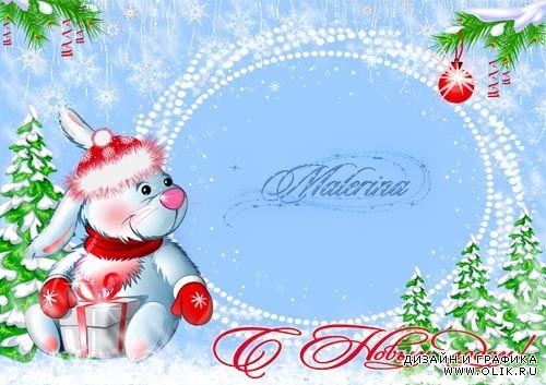 Новогодние рамки. Светло-голубая новогодняя рамка для детских фотографий с красивым нарисованным зайчиком. Рамка для фото овальной формы сделана из белоснежных жемчужин, а фон украшен разными узорными снежинками и звёздочками. По краям расположились красивые ярко-зелёные ёлочки, а сверху рамки висит еловая ветка, покрытая снегом с красным ёлочным шариком.