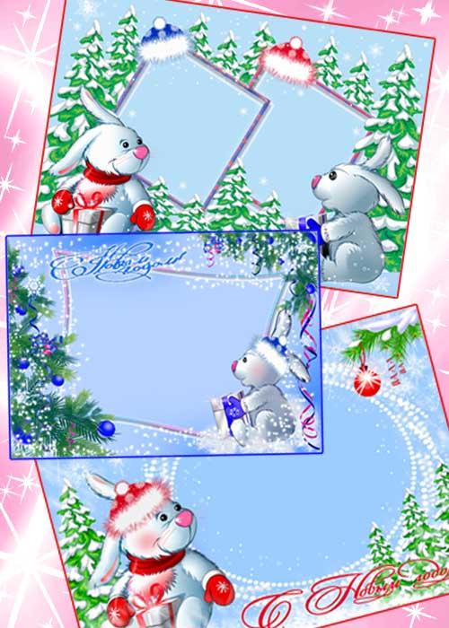 Новогодние рамки. Отличный набор новогодних рамок для детей в голубых тонах с зайчатами. Новогодние рамки пользуются большим успехом в предновогодней гонке, ведь каждый хочет сделать самый оригинальный и приятный подарок, который запомнится на долгие годы. Если у Ваших друзей есть дети, сделайте для них сюрприз, и вместо стандартной открытки сделайте им семейный коллаж. Новогодняя рамка с зайчатами для детских и семейных фото – идеальное решение для тех, кто хочет действительно порадовать своих друзей.