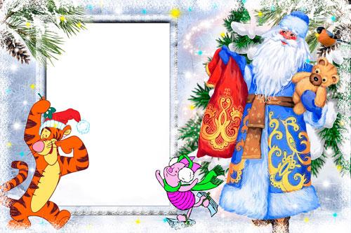 Новогодние рамки. Весёлая детская новогодняя рамка для оформления фотографий и поднятия настроения. Новогодняя рамка для детских фото сделана на бледном голубовато-сером фоне, раскрашенном разноцветными сияющими звёздочками и блёстками. Под красавицей-ёлкой стоит дедушка Мороз с плюшевым мишкой, а Пятачок и Тигра из диснеевского мультика про Винни-Пуха радуются снегу и зиме.