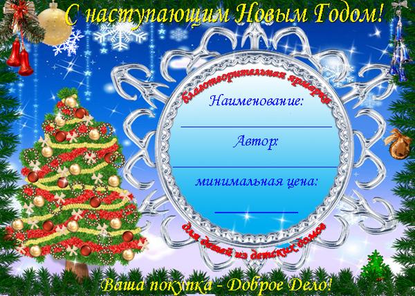Новогодние рамки. Замечательная новогодняя рамка небольшого размера для одной фотографии или текста в круглой рамочке. Эта новогодняя рамка сделана на синем фоне с использованием новогодних элементов – красивая новогодняя ёлочка, украшенная двухцветными шарами, гирляндами и бантиками. По краям новогодней рамки – еловые ветки с шишками и новогодними украшениями. Отличная новогодняя рамка для всей семьи.