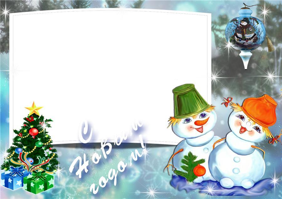 Новогодние рамки. Отличная детская новогодняя рамка для фото большого размера. На фоне нарисованного зимнего пейзажа стоит парочка снеговиков и весело распевает новогодние песенки. С другой стороны рамки новогодняя ёлка, украшенная  к празднику, вся сверкает и блестит. Под ёлочкой лежит гора чудесных подарков, а в ёлочной игрушке отражается большой шикарно одетый снеговик.
