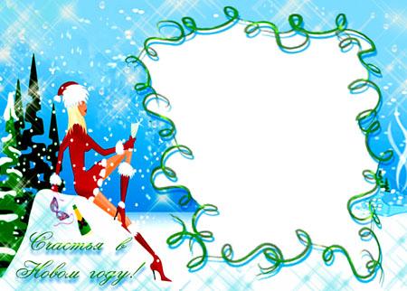 Новогодние рамки. Стильная новогодняя рамка для модниц. Новогодняя рамка для фото сделана на голубом фоне, а на льдинке в красивой позе сидит длинноногая нарисованная Снегурочка в модном красном одеянии. Новогодняя рамка для девушек станет отличным сюрпризом для Вашей любимой. Ведь новогодняя рамка, сделанная своими руками, покажет ей, что Вы старались сделать ей самый лучший подарок.