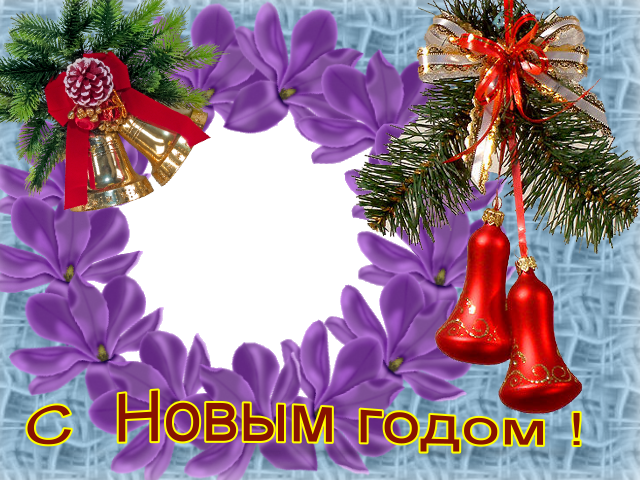 Новогодние рамки. Чудесная новогодняя рамка для праздничного оформления фотографий. Новогодняя рамка на голубовато-сером фактурном фоне украшена роскошными фиолетовыми цветами, из которых выложена круглая рамочка под фото. Есть здесь и еловые ветви с золотыми колокольчиками и ёлочными игрушками. Простая, но очень красивая новогодняя рамка для фото подойдёт как для взрослых портретов, так и для детских.