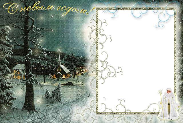 Новогодние рамки. Стильная новогодняя рамка для вертикальных фотографий. Новогодняя рамка сделана на фоне ночного зимнего фото с красивыми домиками и заснеженными ветвями. Дома очень красиво подсвечены, а в небе сияют звёзды. Чудесная витая новогодняя рамка золотого цвета украшена небольшим дедом Морозом. Новогодняя рамка смотрится очень стильно и подходит для любых вертикальных фото.