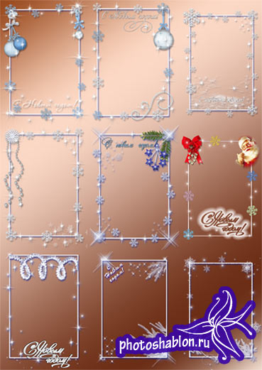 Новогодние рамки. Элегантная новогодняя рамка, рассчитанная на 9 фотографий. Сама новогодняя рамка сделана на светло-коричневом градиентном фоне, который подойдёт для любых фотографий. Главное, чтобы фото для новогодней рамки были вертикальными. Каждая новогодняя рамка украшена разными элементами, связанными с Новым годом – это и ёлочные гирлянды, и красивые шары, и сверкающие снежинки, и еловые ветки, покрытые инеем или украшенные игрушками. Даже дедушка Мороз украшает одну из новогодних рамок.