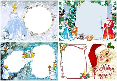 Новогодние рамки. Четыре новогодних рамки для детских фотографий обязательно понравятся Вам. Если Вы хотите сделать оригинальное оформление детских фото, новогодняя рамка со снеговиками подходит для двух детских или семейных портретов. Одна фотография может быть горизонтальной или квадратной, вторая – вертикальная. Есть и новогодняя рамка для девочек на фоне из снежинок и Золушкой в белоснежном платье. Две новогодние рамки универсальны, они подходят как для мальчиков, так и для девочек.