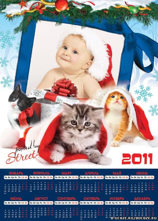 Новогодние рамки. Отличная новогодняя рамка для фотографий, которую можно использовать как календарь на следующий год. Новогодняя рамка в виде календаря – оригинальный и полезный знак внимания, который оценят все. Новогодняя рамка сделана в бело-синих тонах, украшена котятами, снежинками и еловыми ветками, украшенными к Новому году. Эта новогодняя рамка-календарь подходит не только для детских портретов, но и фотографий взрослых людей. Вы можете легко поменять цвет рамки, и у Вас получатся совершенно разные новогодние рамки, которые можно подарить всем своим знакомым и родным.