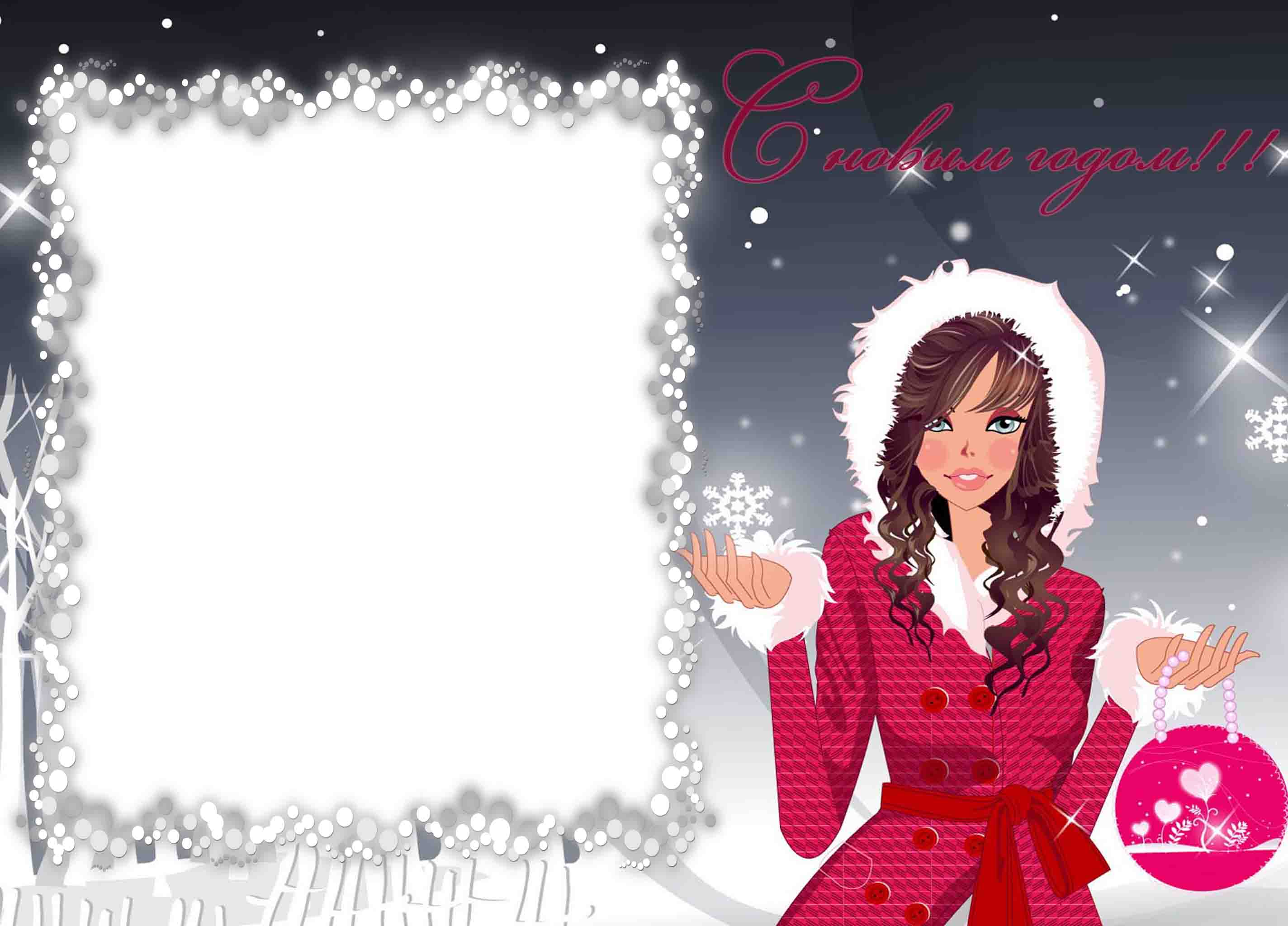 Новогодние рамки. Стильная новогодняя рамка для девочек, девушек и женщин на элегантном сером фоне с белыми и розовыми элементами. Новогодняя рамка рассчитана на вертикальную фотографию с неким налётом гламура, поскольку правую часть рамки занимает модная нарисованная девушка. Гламурная новогодняя рамка станет отличным дополнением к детской фотографии с яркими цветами.