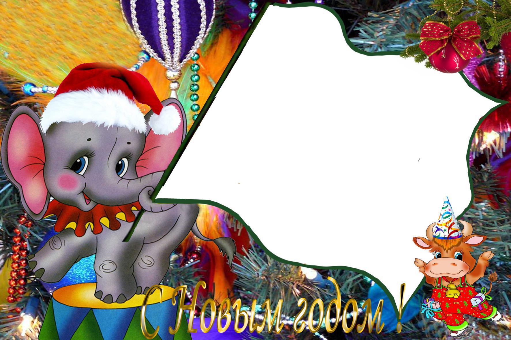 Новогодние рамки. Огромная детская новогодняя рамка в форме флага подходит для горизонтальных фотографий. В фотошопе довольно просто повернуть фото под нужным углом, чтобы новогодняя рамка смотрелась аккуратно и оригинально. Держит новогоднюю рамку в виде флага нарисованный весёлый слонёнок в новогодней красной шапочке. Оригинальная и очень позитивная рамочка обязательно придётся Вам по душе и порадует Ваших близких.