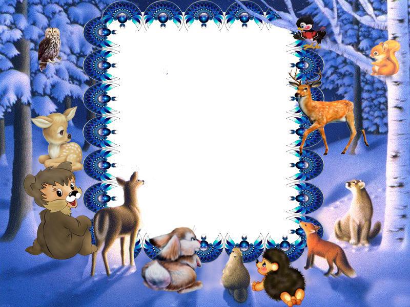 Новогодние рамки. Детская новогодняя рамка для вертикальной фотографии. Новогодняя рамка сделана на фоне зимнего леса, заснеженных елей и берёз. Сама новогодняя рамка для детской фотографии расположена в центре, а вокруг неё собрались самые разные звери. Есть здесь и ёжик, и зайчишка, оленёнок и сова, и многие другие симпатичные зверушки. Все они смотрят на фото. Отличная детская новогодняя рамка для оформления фотографий.