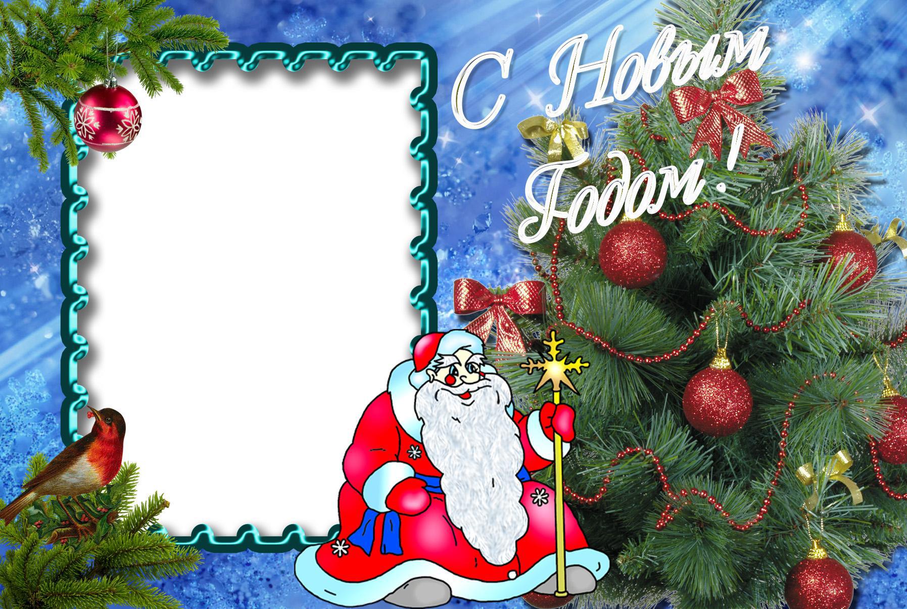 Новогодние рамки. Большая классическая новогодняя рамка для фото. Новогодняя рамка на красивом абстрактном фоне в сине-голубых тонах по краям украшена еловыми ветвями с ёлочными игрушками и птицами. Справа мы видим чудесную живую ёлочку, украшенную красными шарами и гирляндами в цвет. В углу рамочки присел отдохнуть дед Мороз, а верхнюю часть рамки занимает поздравительная надпись «С Новым годом!».