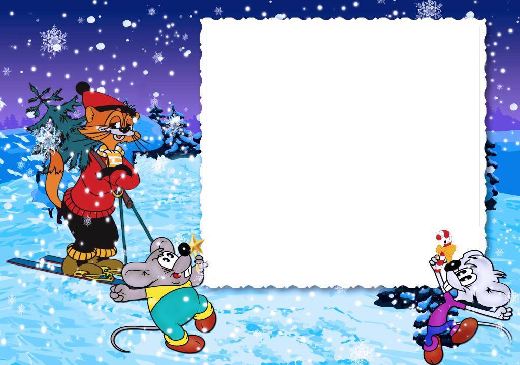 Новогодние рамки. Мультяшная новогодняя рамка для квадратных или горизонтальных фотографий Вашего ребёнка. Новогодняя рамка сделана на фоне вечернего зимнего пейзажа с фиолетовым небом. А по заснеженным склонам катается на лыжах кот Леопольд. Рядом с ним двое мышат, которые радуются новогодним праздникам. Отличная детская новогодняя рамка для детских фото.