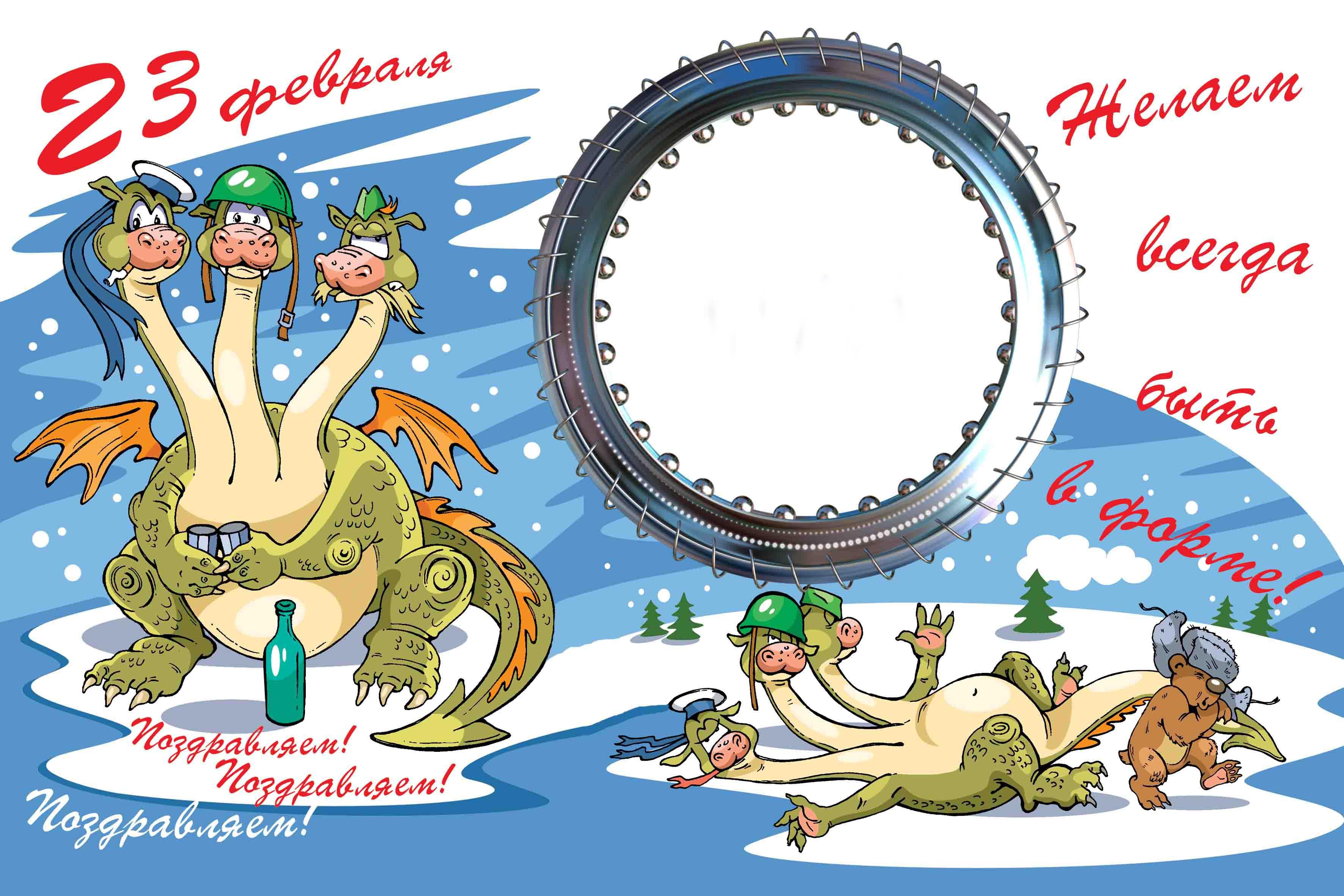 Смешные, открытки на 23 февраля фотошоп