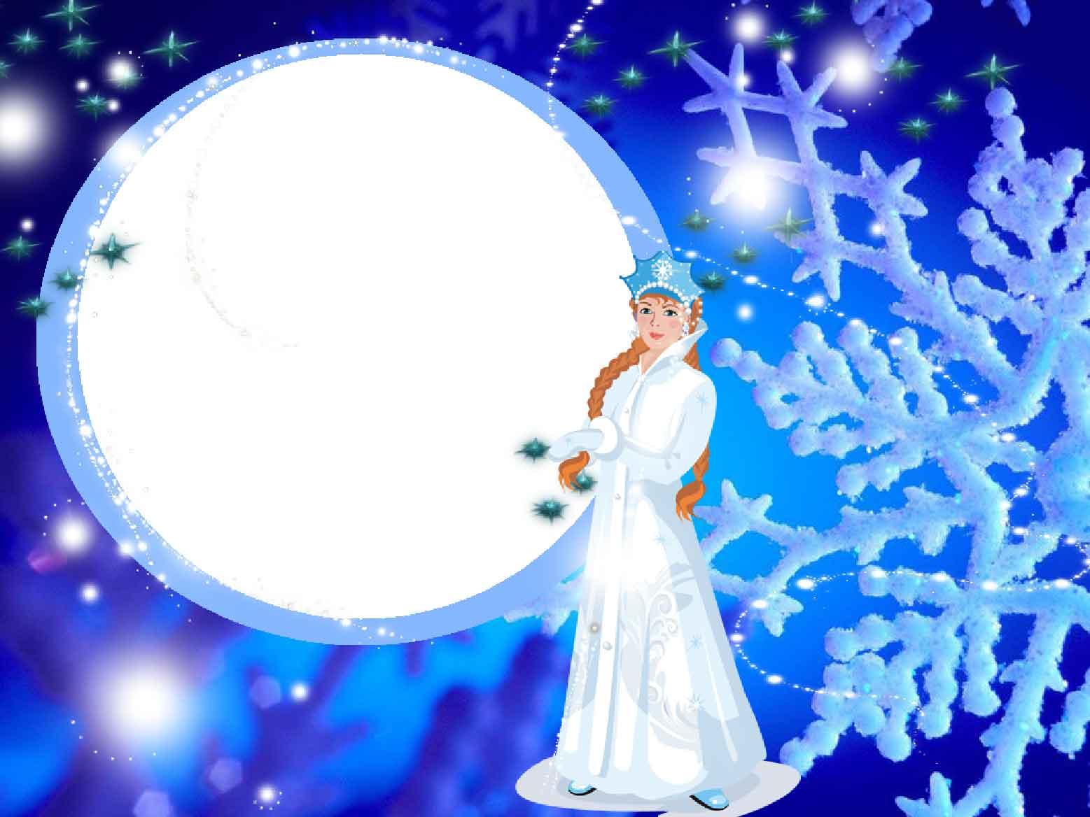 Новогодние рамки. Потрясающе яркая и красивая новогодняя рамка для фотошопа. Если Вы хотите сделать оригинальное оформление для детской или семейной фотографии, новогодняя рамка – это идеальное решение. Новогодняя рамка ярко-синего цвета со снежинками и круглой рамочкой под фото создаст праздничное настроение и будет отличным украшением для любой фотографии.