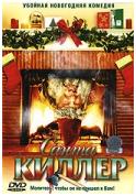 Санта -  киллер