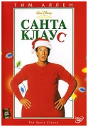 Санта Клаус (The Santa Clause)