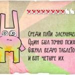5 зайцев