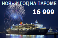 Новый год на пароме цена 16999 рублей