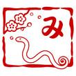 Забавная красная змейка в восточном стиле. Красная рамка с цветами вишни, змейка и иероглиф, который обозначает Змею