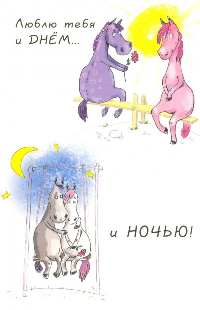 Открытки 8 марта с лошадью, вид открыток видео